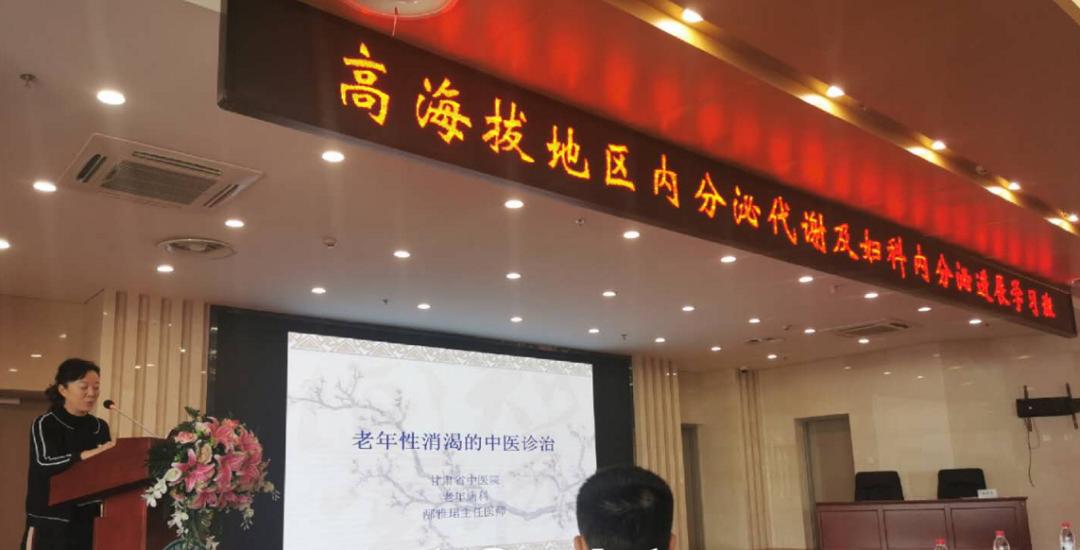 省第五人民医院举办高海拔地区内分泌代谢及妇科内分泌进展学习班