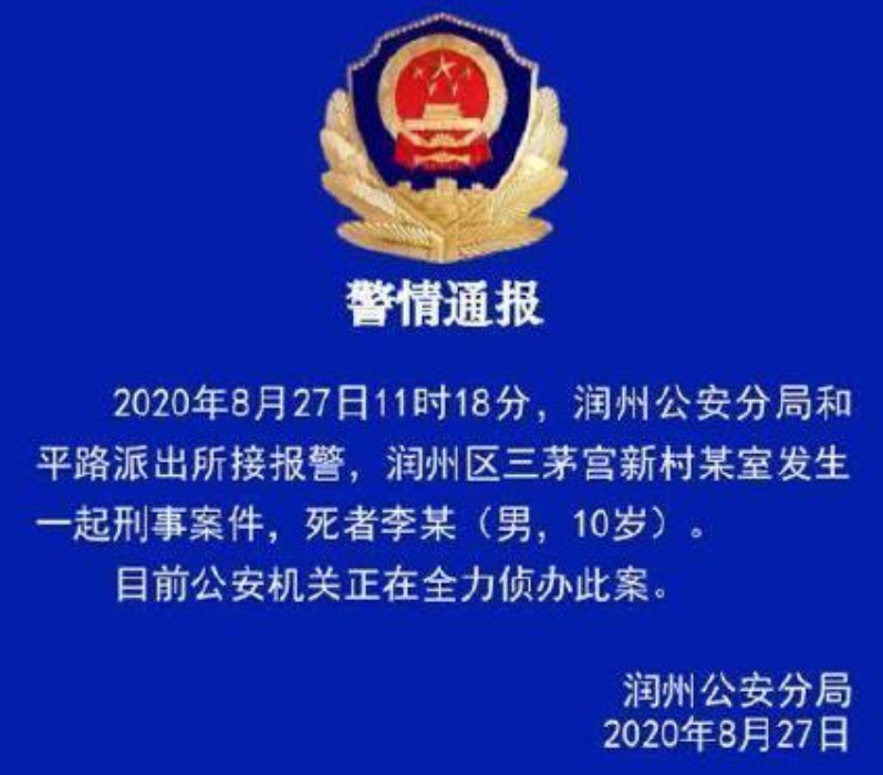 江苏一名10岁男孩在家中被杀,疑似凶手是孩子舅舅,嫌疑人仍在逃