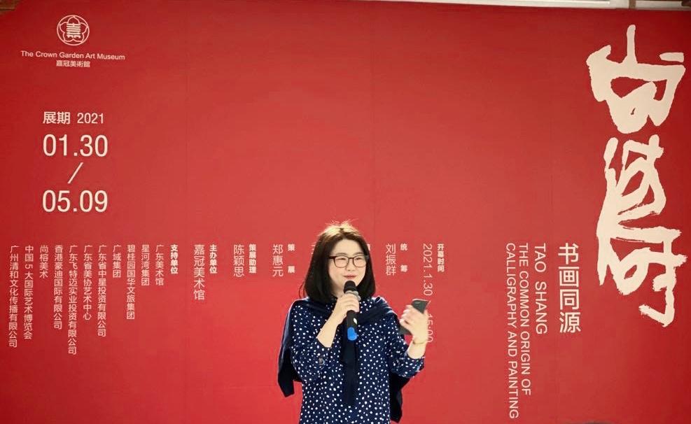 《书画同源·尚涛》展览于广州嘉冠美术馆盛大开幕