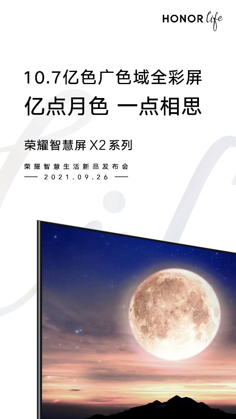 荣耀智慧屏家族X2新品曝光,配备10.7亿色广色域全彩屏