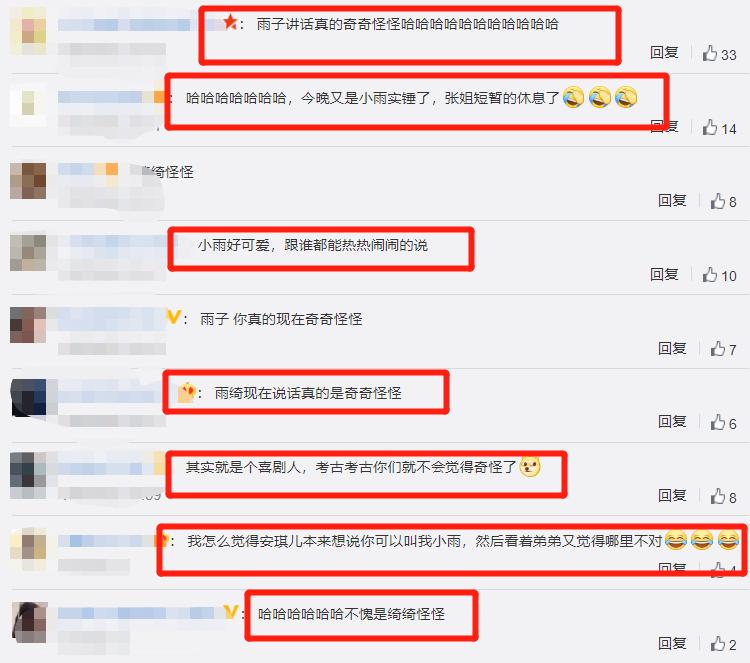 张雨绮节目直言喜欢周震南,自我介绍却用网名,这网名是认真的?
