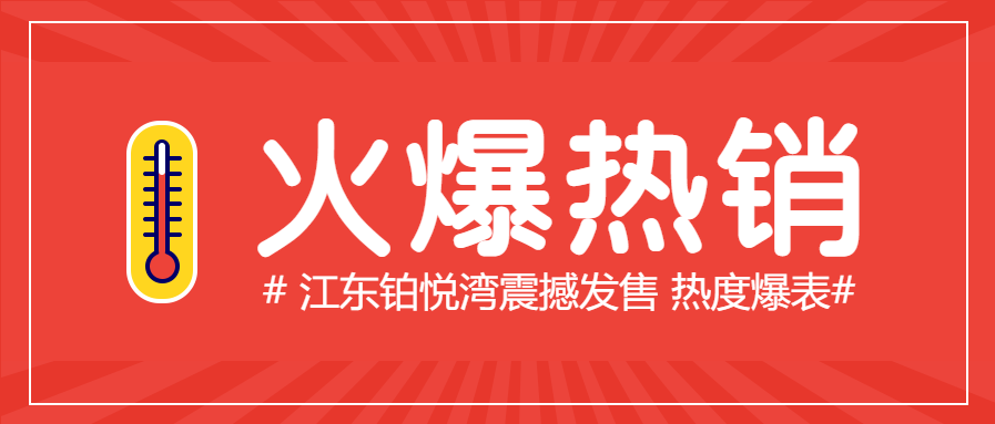 開售熱銷 紅動全城丨江東鉑悅灣熱勢難擋 締造熱銷奇績
