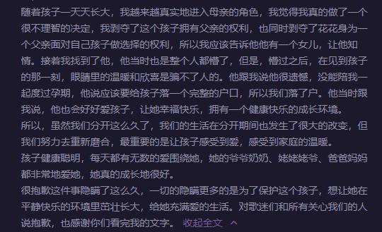 华晨宇承认①与张碧晨生女,女方回应:瞒着男方〗独自完成孕育和生产