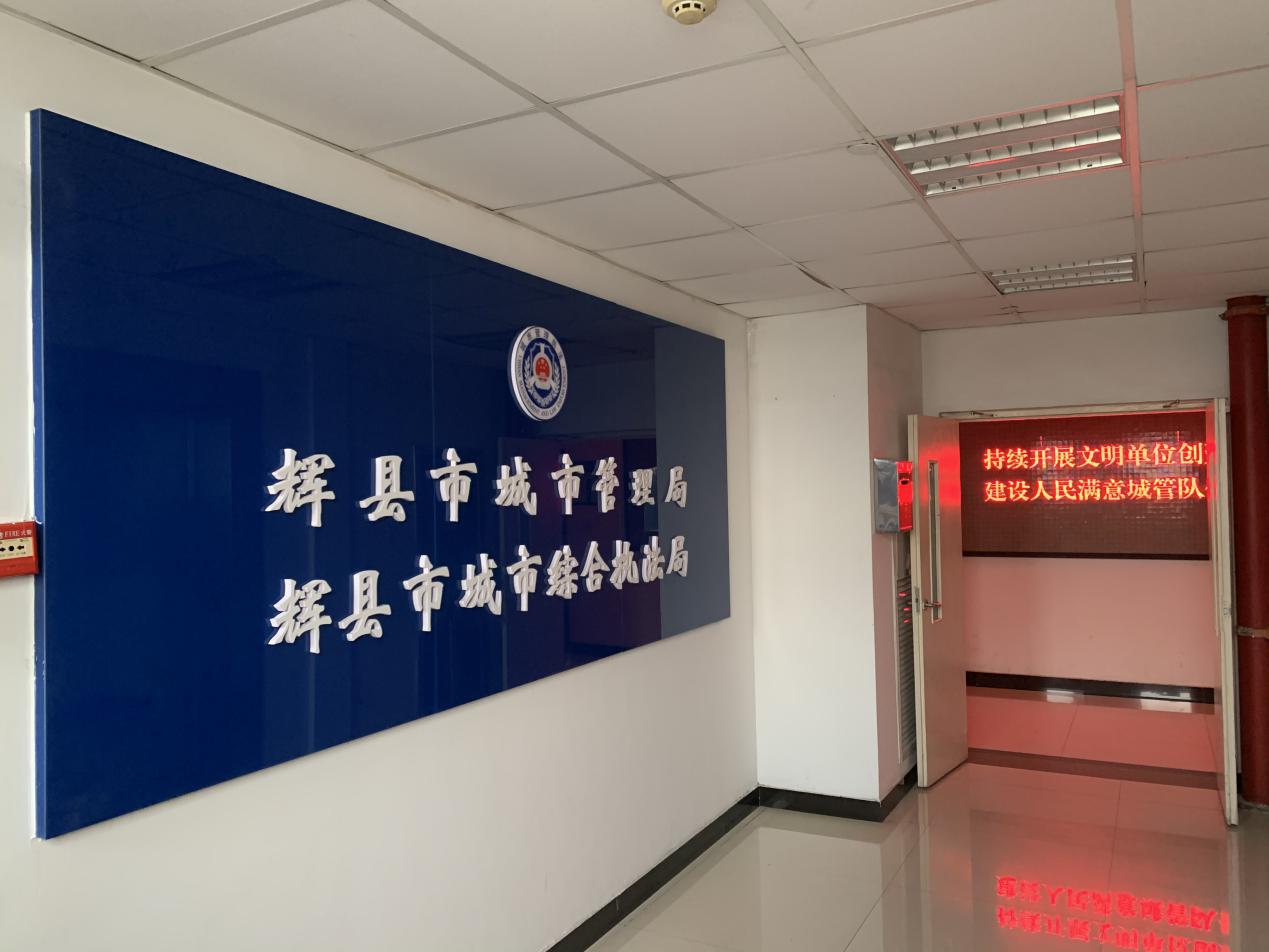 河南辉县市一医疗机构质疑城管局,曾因被多收电费致其停业