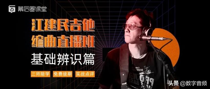 江建民:吉他编曲直播班(视频不加密)