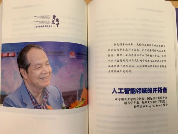 加拿大华人科学家孙靖夷:人工智能领域的开拓者