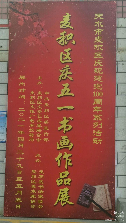 麦积区庆祝建党100周年暨庆五一<a href=http://www.cngansu.cn target=_blank class=infotextkey>书画</a>作品展在区文化馆开展张全堂
