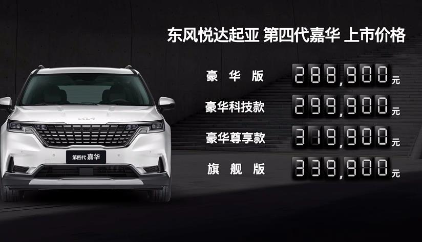 品牌在华真旗舰,全新东风悦达起亚嘉华上市售28.89~33.99万元