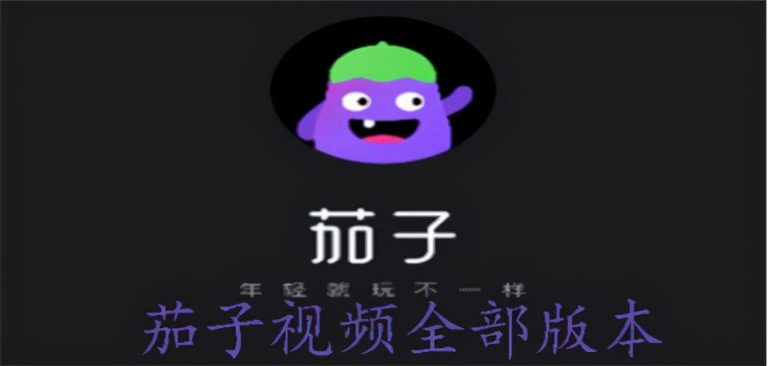 """芒果超媒旗下""""茄子短视频""""被通报 存多项违规问题"""