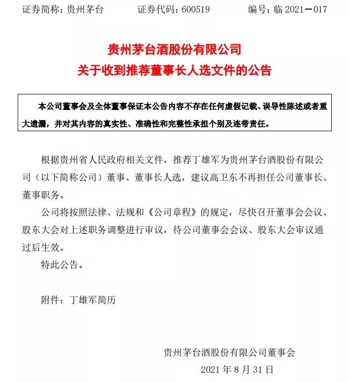 """「职场」贵州茅台董事长高卫东""""被建议下课"""",丁雄军将接任"""