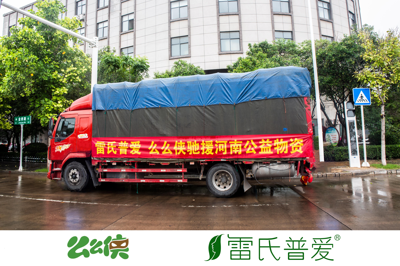 河南有难,雷氏支援——雷氏普爱&么么侠向河南受灾群众捐赠物资