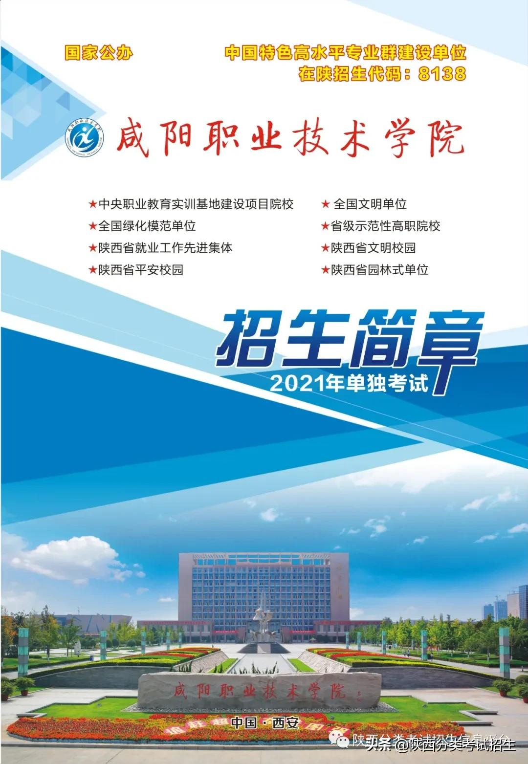咸阳职业技术学院2021年单独考试招生报考指南