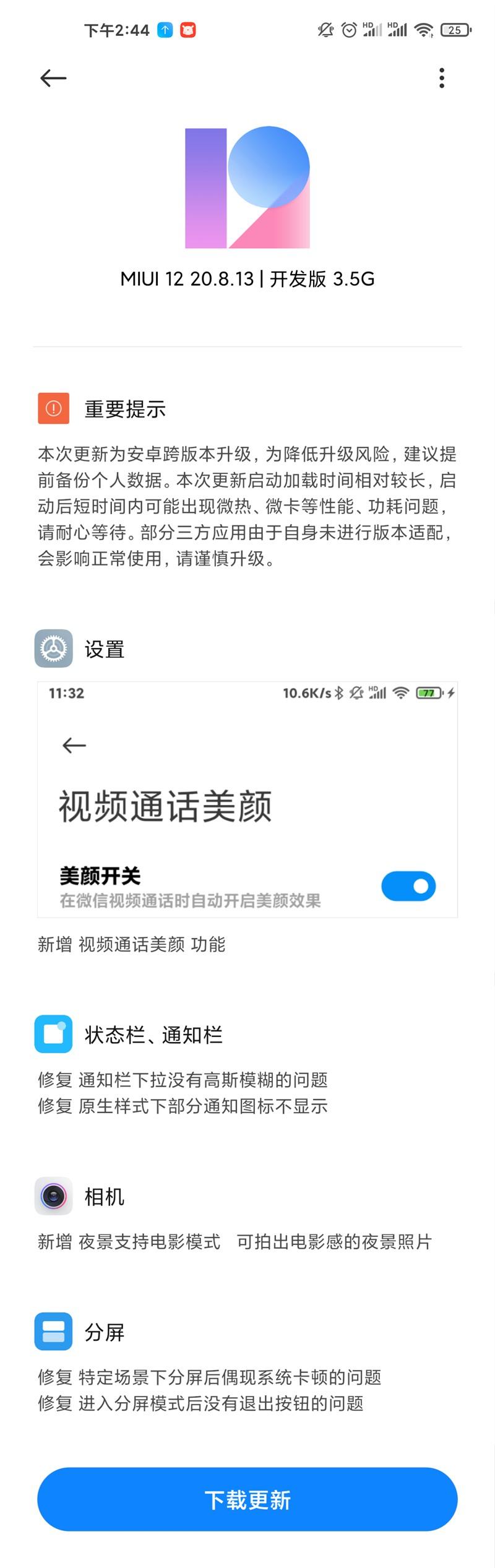 小米 10 系列 MIUI12 开发版再更新:基于安卓 11,新增视频美颜