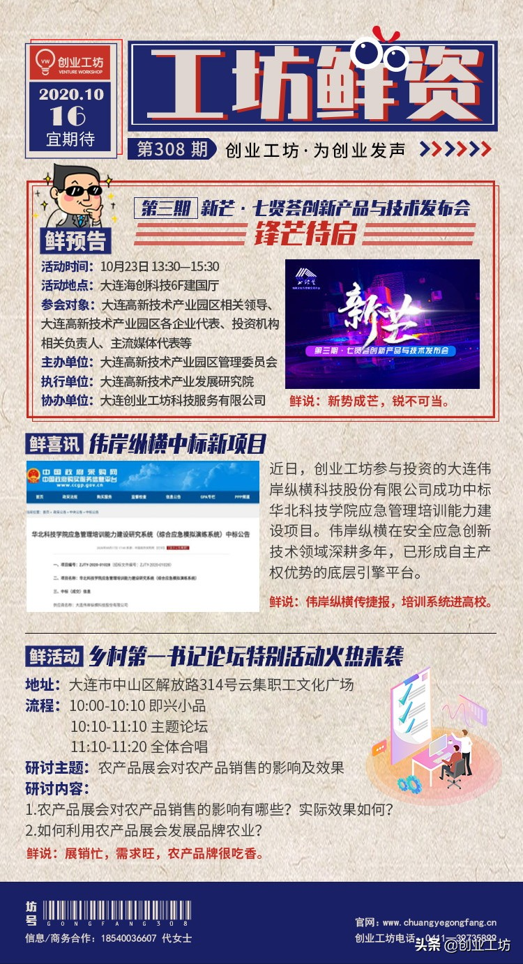 工坊鲜资308期:新芒发布会即将召开;伟岸纵横中标传捷报
