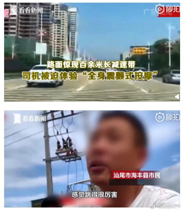 广东汕尾300米长奇葩减速带,别拆了,不如申请吉尼斯世界纪录