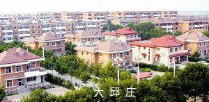 """新中国七大""""明星""""村"""