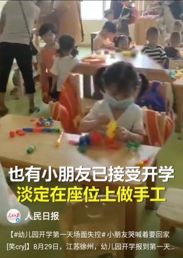 幼儿园开学第一天场面失控!