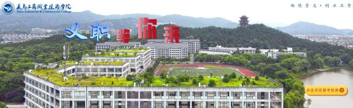 义乌工商职业技术学院怎么样?