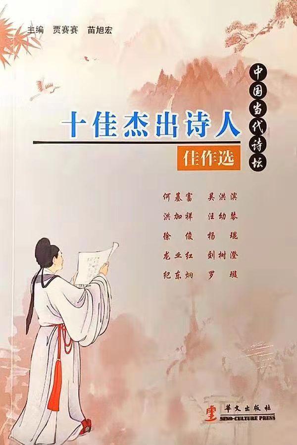 著名诗人何基富:嘲自费出版诗集