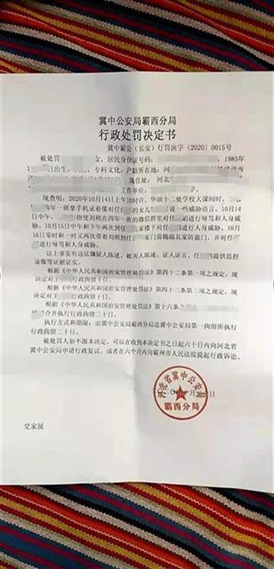 河北一家长举报老师索贿后信息被泄露,还遭其他家长声讨