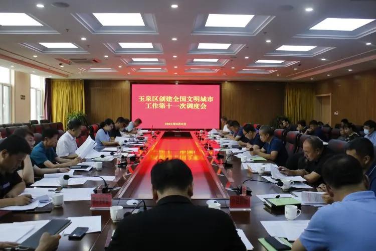 玉泉區召開創建全國文明城市工作第十一次調度會