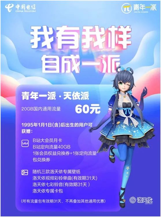 """为何中国电信""""青年一派""""品牌,能引起Z世代群体热议?"""