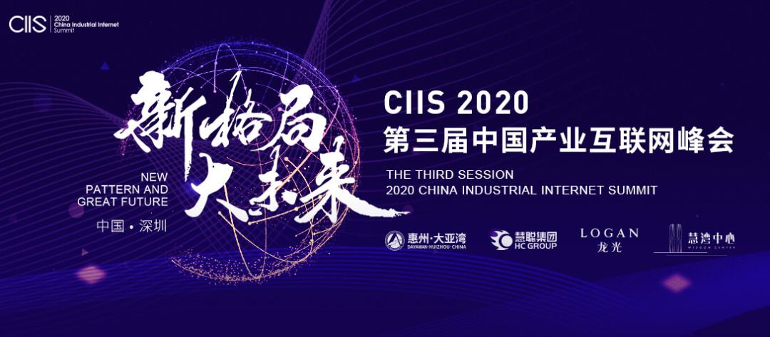 即将开幕!家电汇受邀出席第三届中国产业互联网峰会