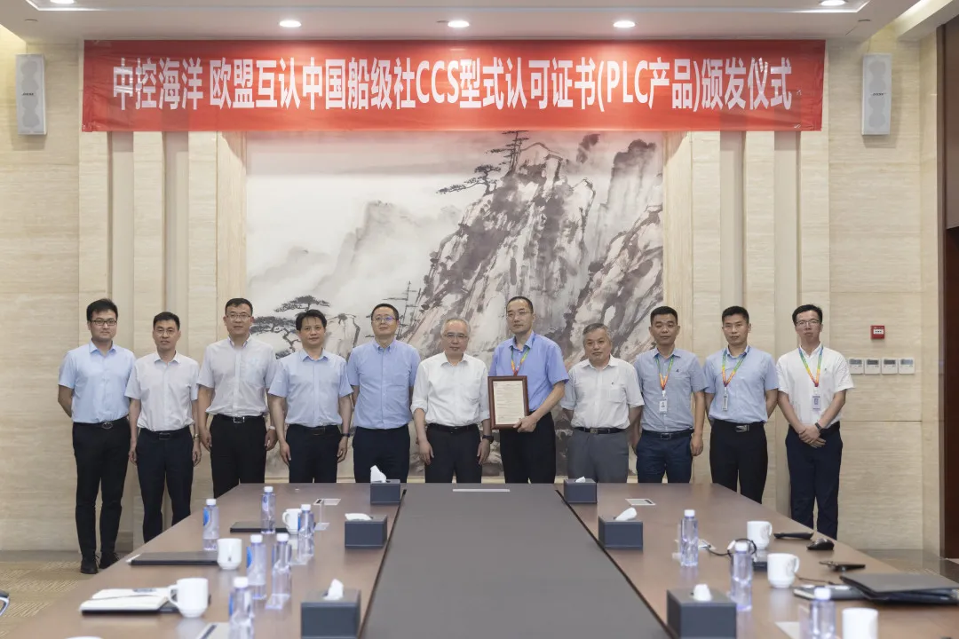 中控海洋获得中国船级社欧盟互认型式认可证书