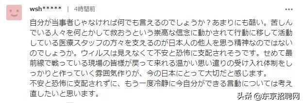 """日本大学被威胁""""要点火""""?比疫情蔓延更快的,是歧视!"""