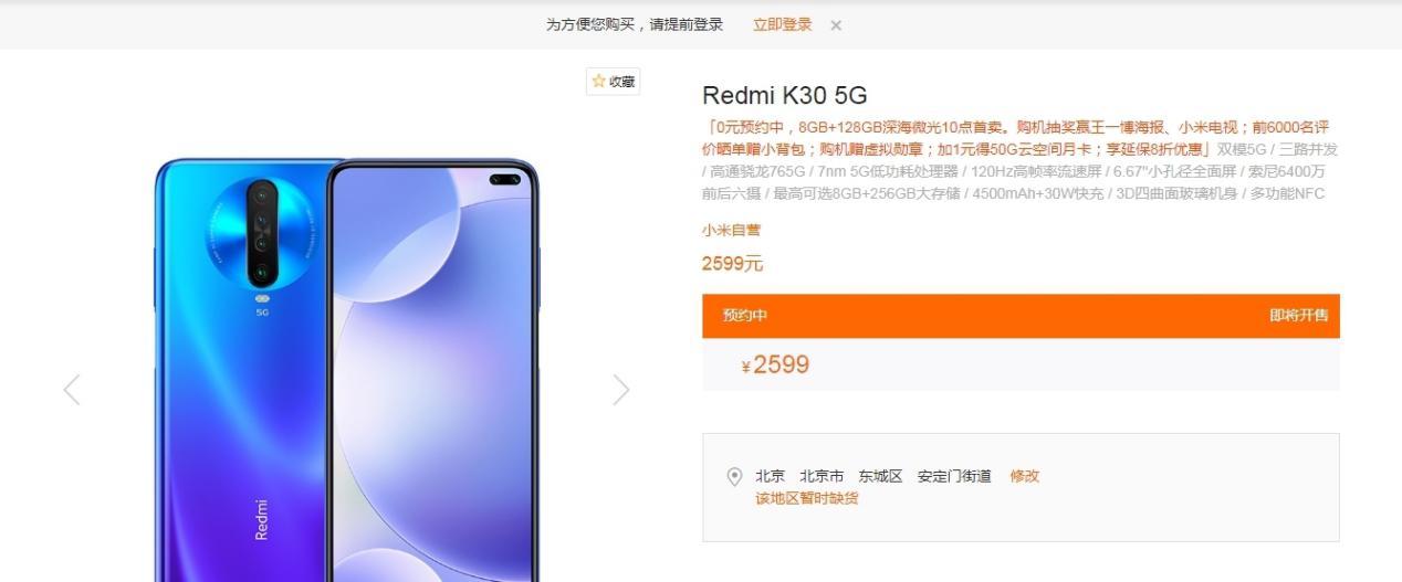 红米noteK30 5G宣布开售,这种方式能够 迅速选购