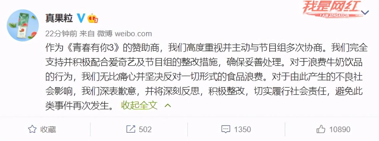 蒙牛为倒奶事件道歉:深刻反思、积极整改