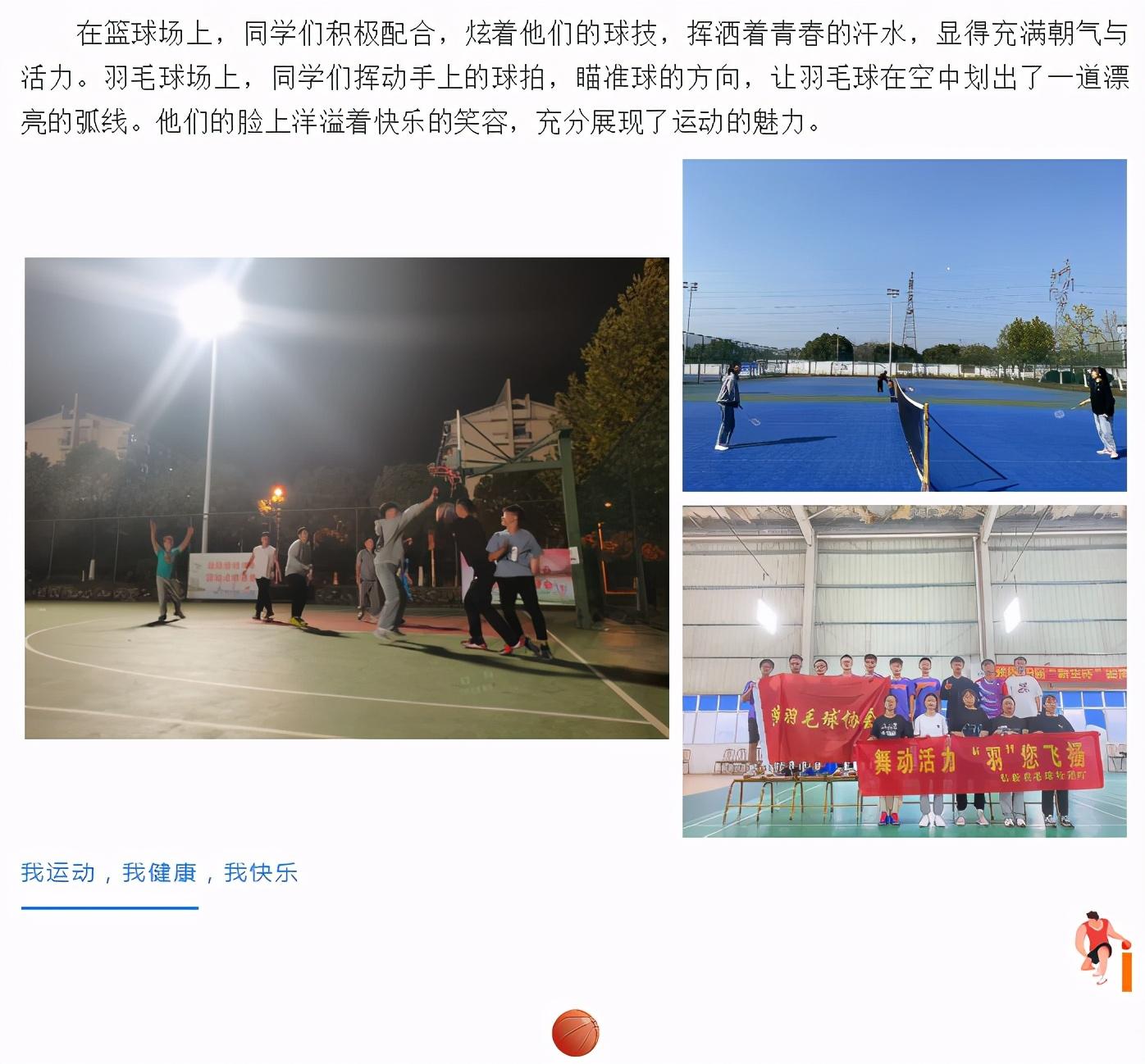 安庆医专 | 阳光正好,运动ing了吗?