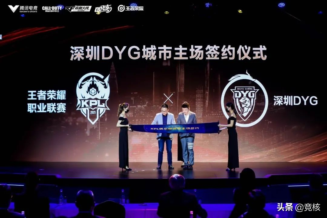 DYG落户深圳,注入电竞城市化发展的新可能