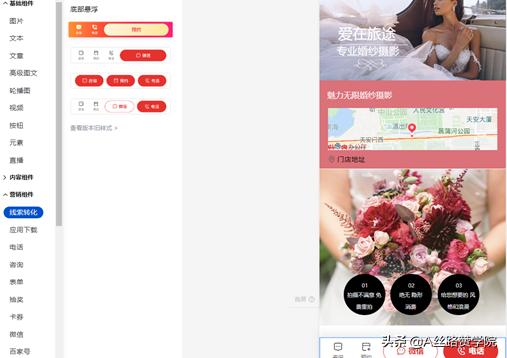 婚纱行业搜索门店推广,精准锁定场景营销