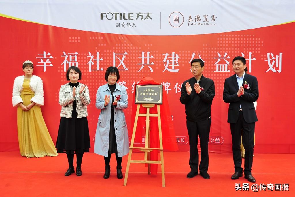 全国首家!幸福社区共建公益联盟签约挂牌仪式在平邑举行
