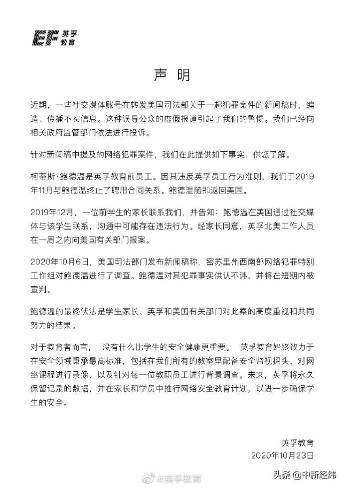 前外教性威胁12岁中国女童 英孚教育凌晨发声
