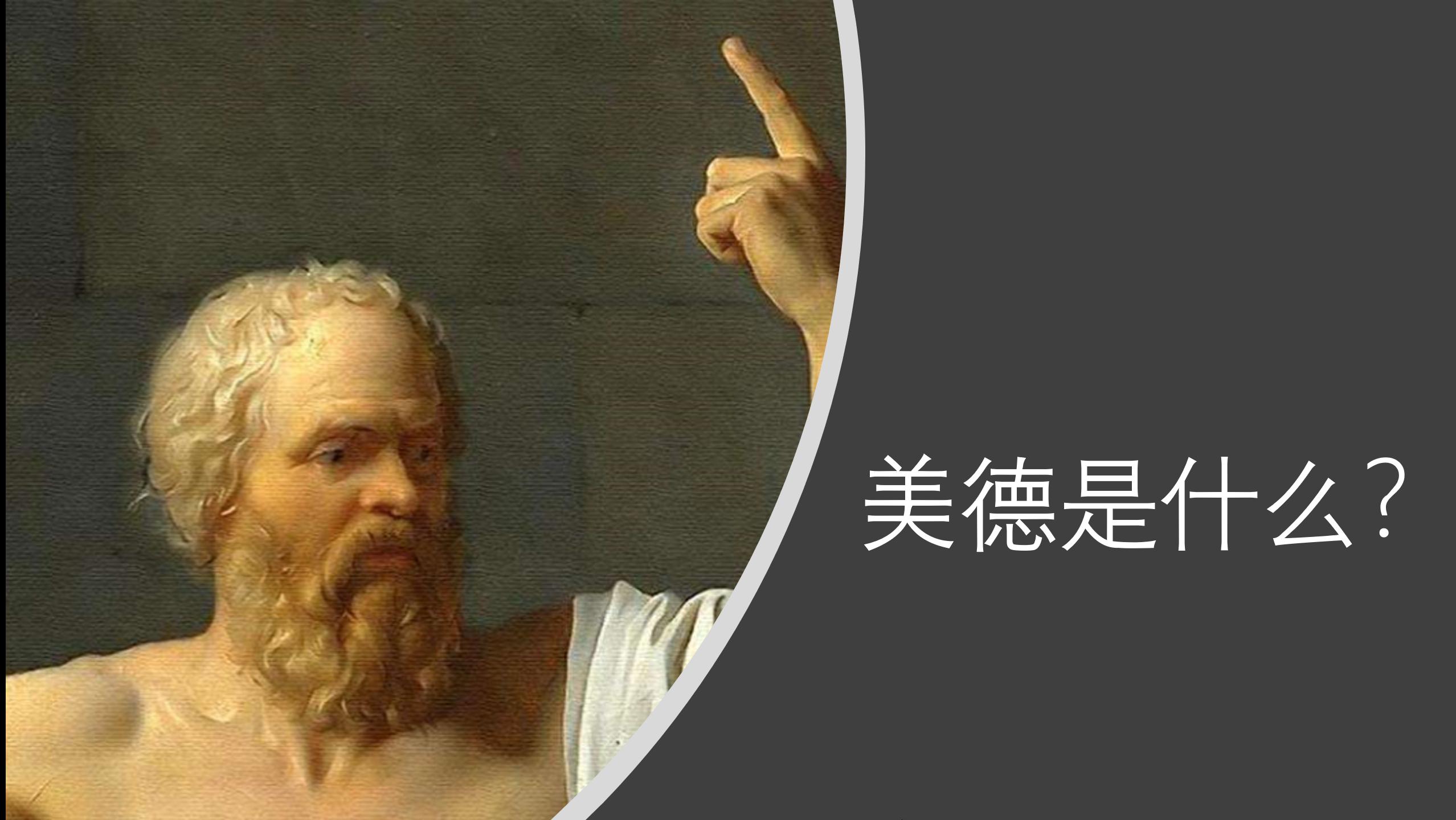 坤鹏论:读《美诺篇》学习苏格拉底的定义法(一)-坤鹏论
