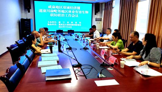 遂潼川渝毗邻地区林业有害生物联防联治会议在蓬溪召开