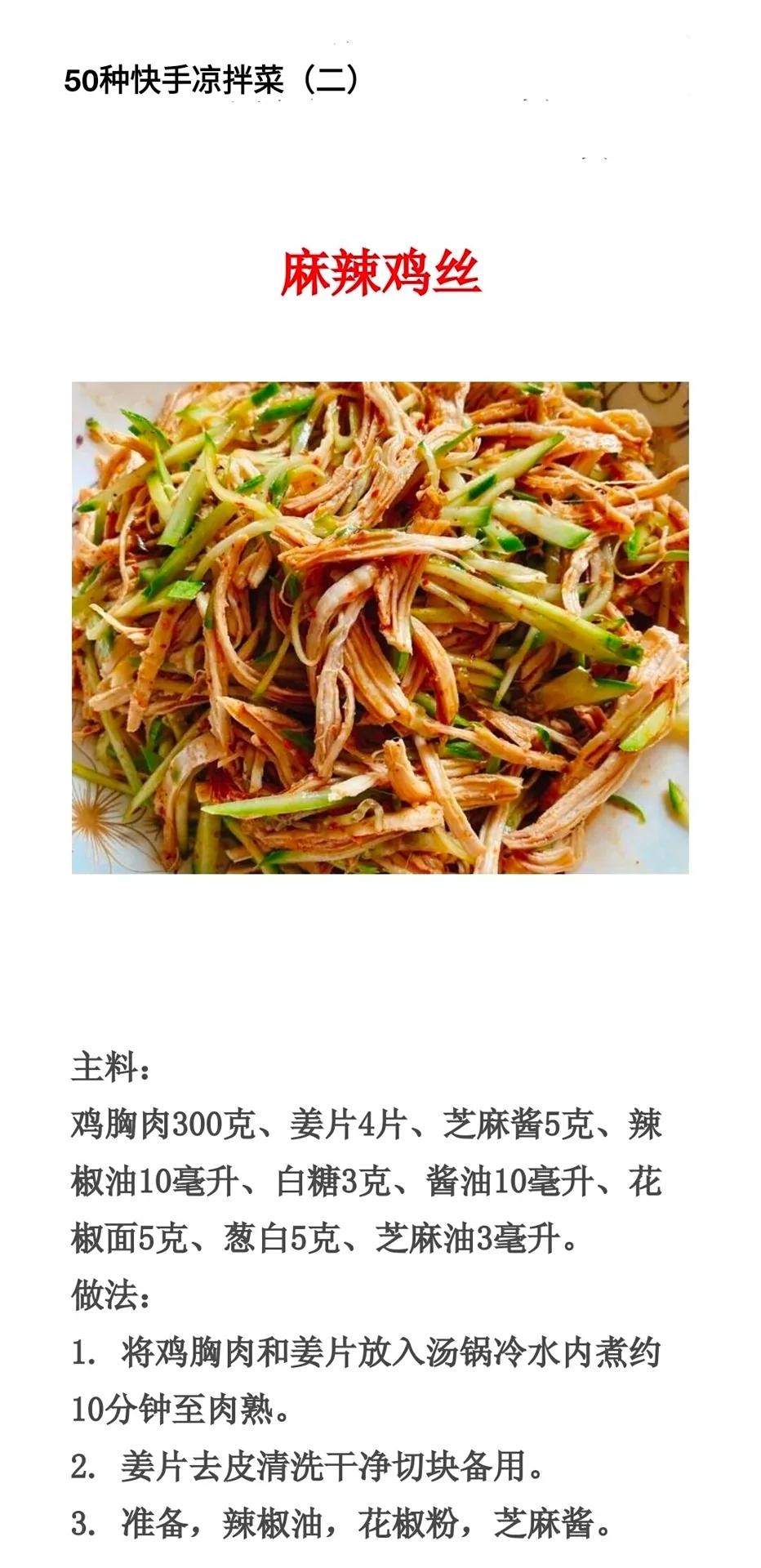 凉菜菜谱家常做法 美食做法 第2张