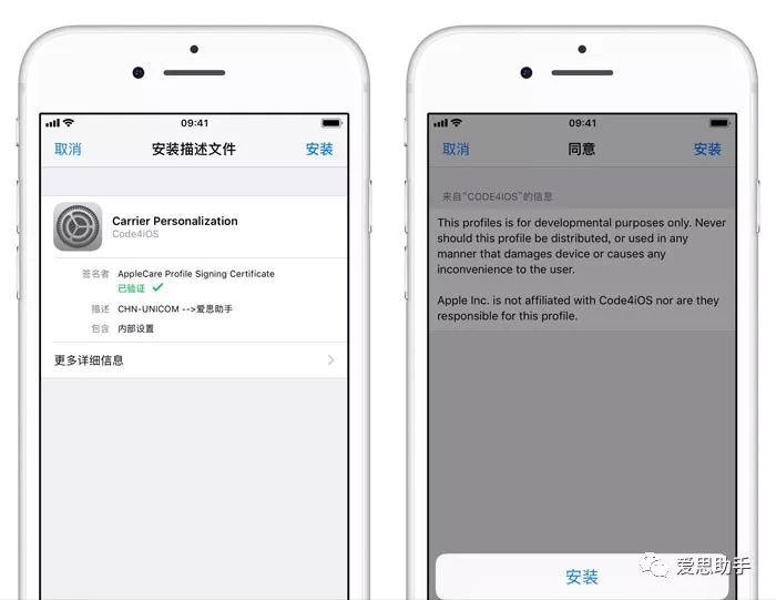 iPhone 自定修改运营商名字实例教程