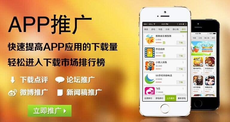 App推广方案:免费渠道及付费渠道