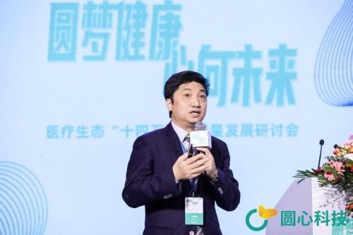 """圆心科技集团医疗生态""""十四五""""高质量发展研讨会在京举行"""