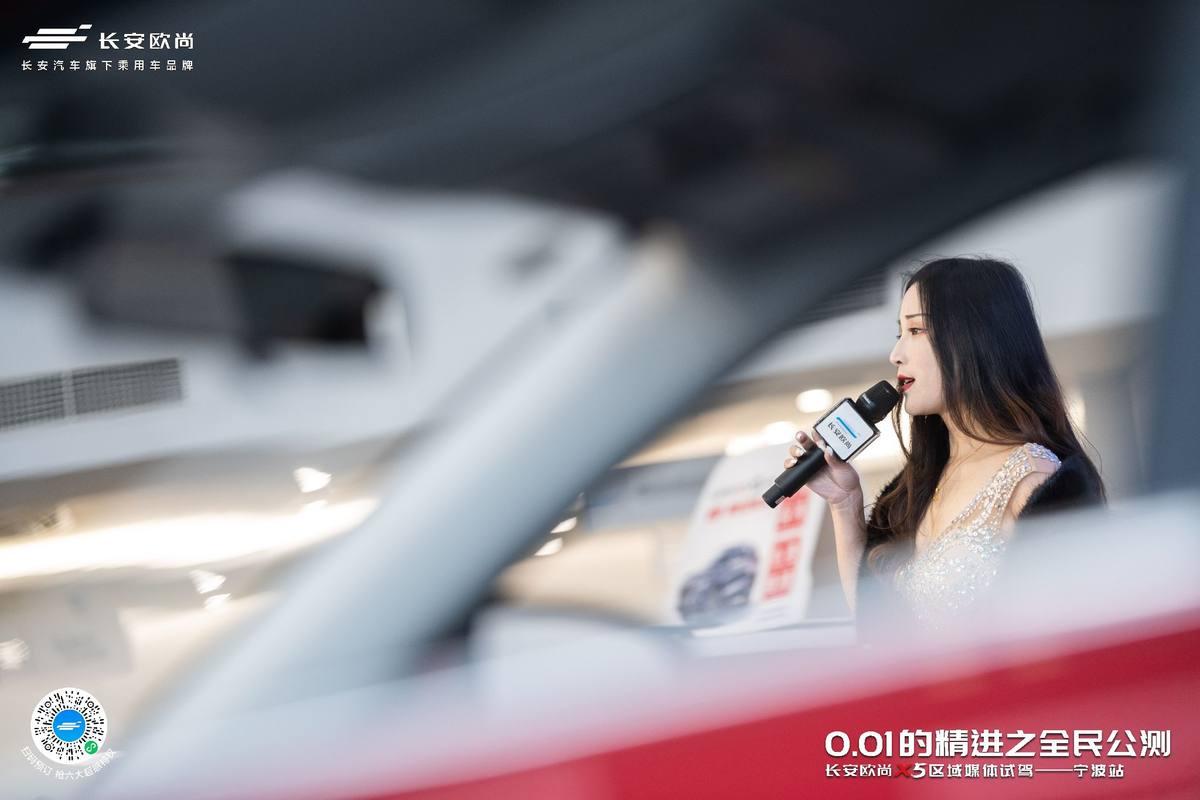 0.01的精进 长安欧尚X5区域媒体试驾宁波站