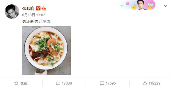陪老婆产后恢复,张若昀却悄悄胖了十斤,原因不只是吃了月子餐