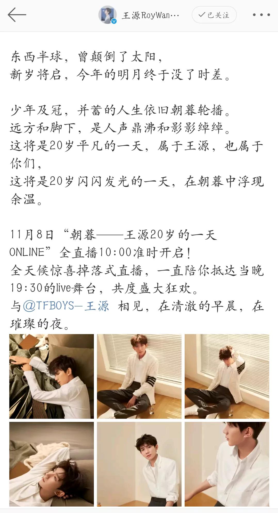 王源生日会舞台要来了十三个小时的掉落直播,已有200万人预约