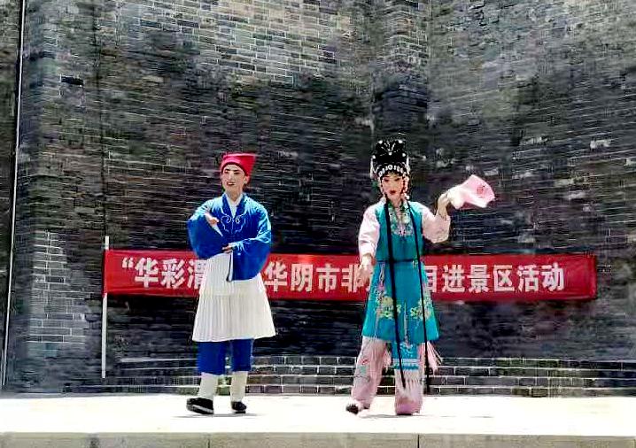 """文旅融合 乐享非遗—""""华阴迷胡""""(图)"""