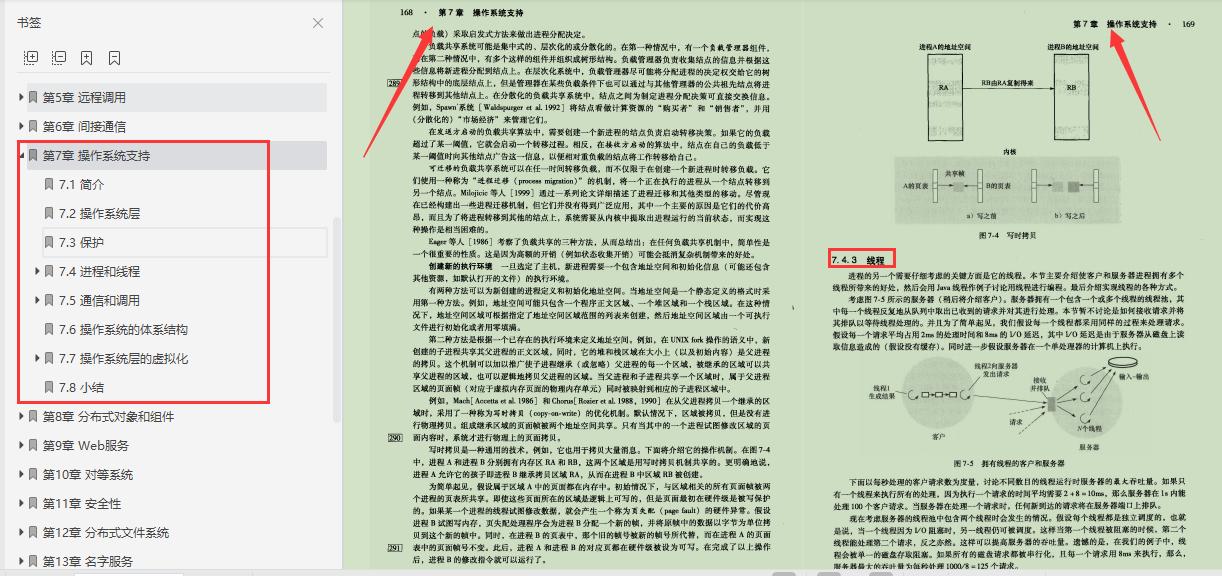 终于有架构大牛把分布式系统概念讲明白了,竟然用了足足800页