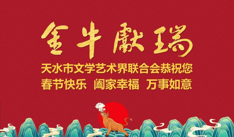 """金牛献瑞——天水市文艺界""""迎新春·抗疫情·促振兴""""摄影作品展(组照)"""