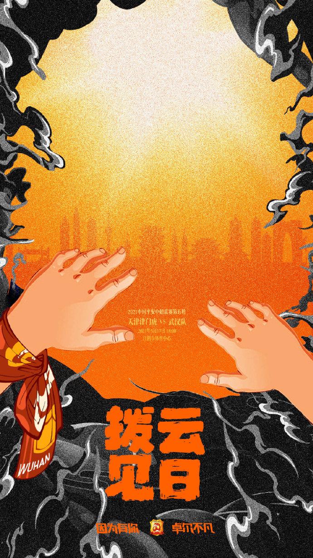 武汉队发布天津津门虎赛前海报:拨云见日