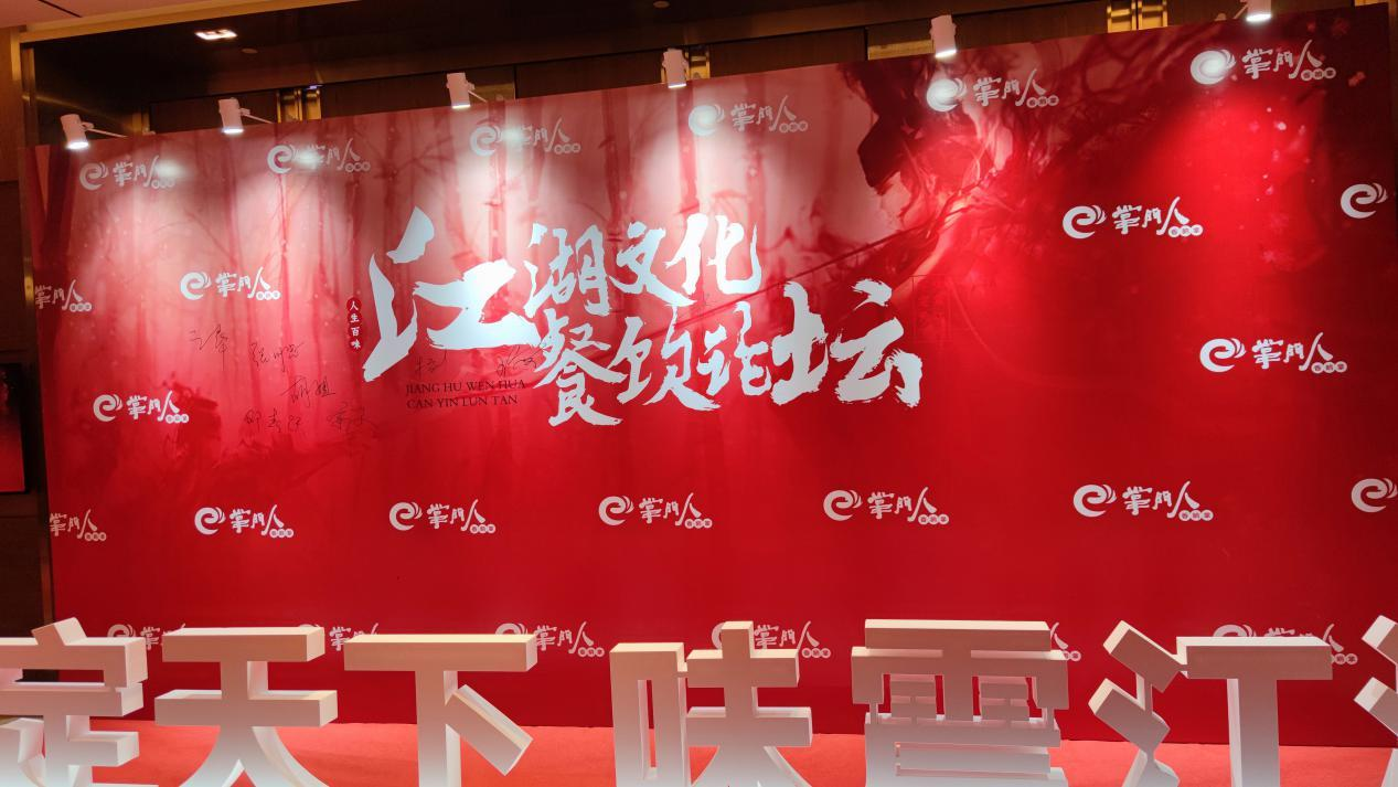 掌门人香鹅掌2.0版江湖文化餐饮论坛在深圳成功举办